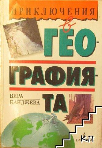 Приключения в географията