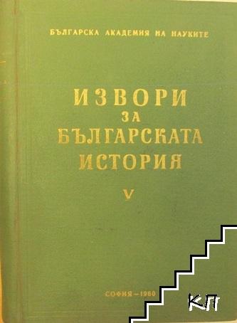 Извори за българската история. Том 5