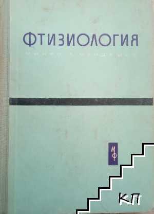 Фтизиология