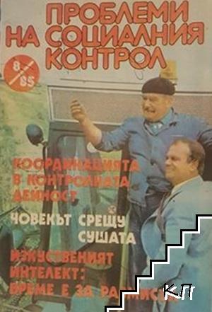 Проблеми на социалния контрол. Бр. 8 / 1985