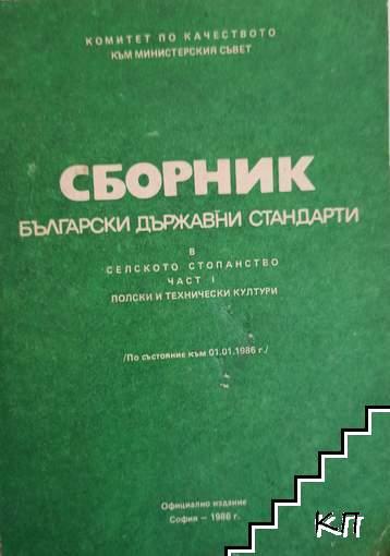 Български държавни стандарти в селското стопанство. Част 1