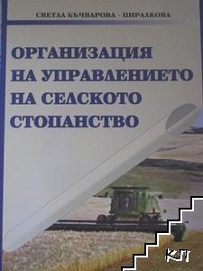 Организация на управлението на селското стопанство