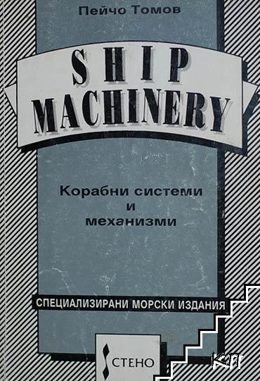 Корабни системи и механизми / Ship Machinery