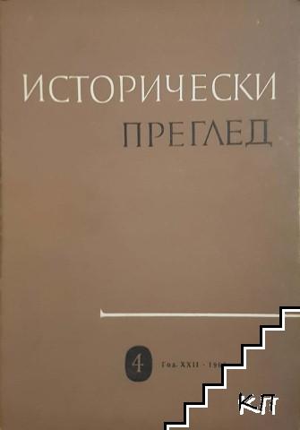 Исторически преглед. Бр. 4 / 1966