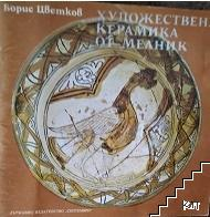 Художествена керамика от Мелник