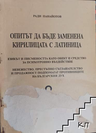 Опитът да бъде заменена кирилицата с латиница