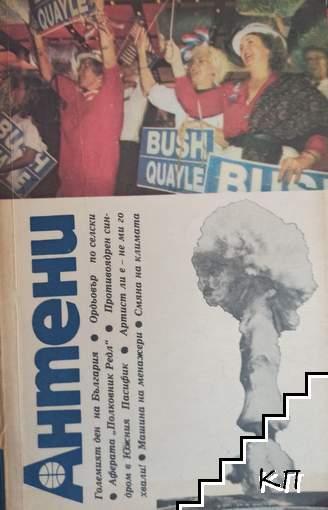 Антени. Бр. 106 / 1989