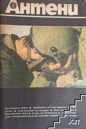 Антени. Бр. 104 / 1989