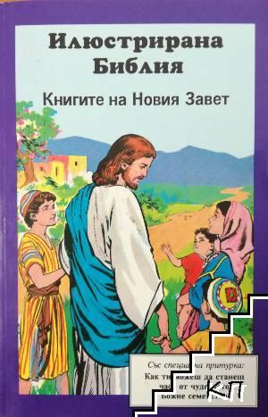 Илюстрирана Библия: Книгите на Новия Завет