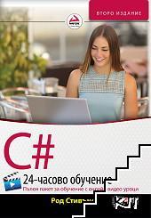 C#: 24 часово обучение