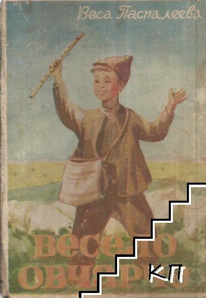 Весело овчарче