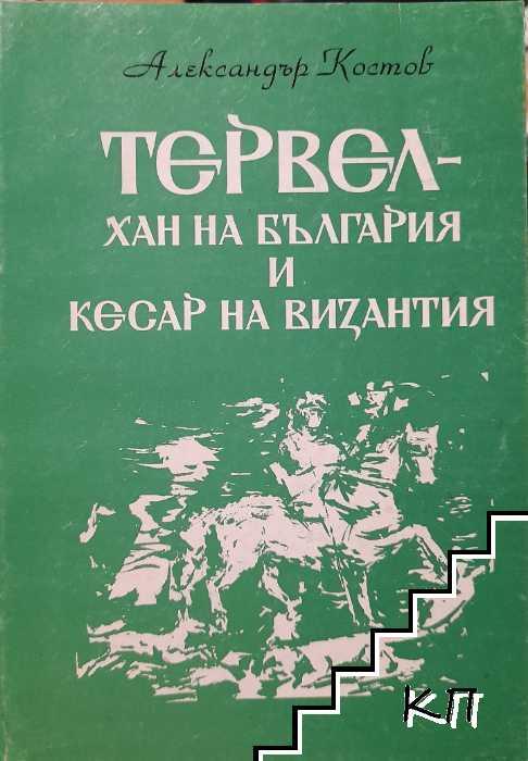 Тервел - хан на България и кесар на Византия