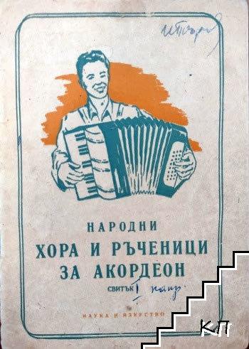 Народни хора и ръченици за акордеон. Свитък 1