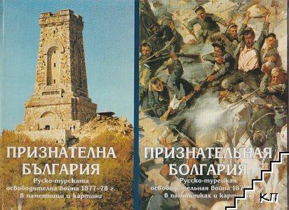 Признателна България / Признательная Болгария