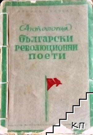 Български революционни поети