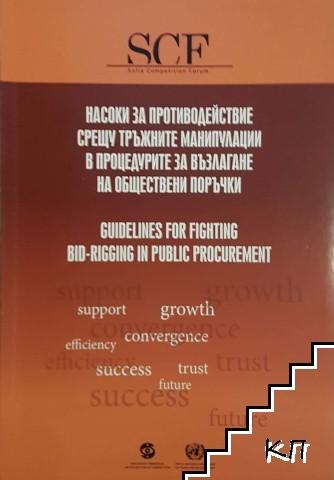 Насоки на противодействие срещу тръжните манипулации в процедурите за възлагане на обществени поръчки