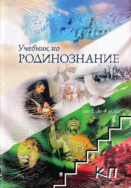 Учебник по родинознание от 1. до 4. клас
