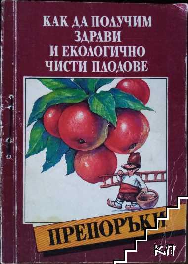 Как да получим здрави и екологично чисти плодове