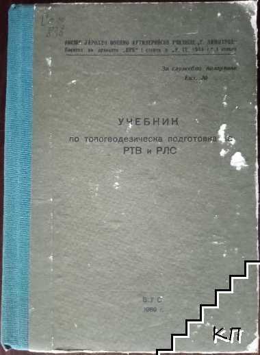Учебник по топогеозедическа подготовка на РТВ и РЛС