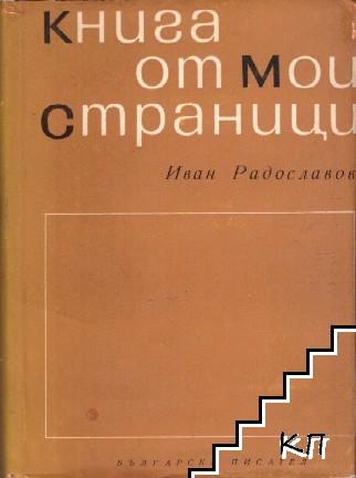 Книга от мои страници