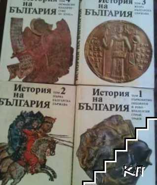 История на България. Том 1-7
