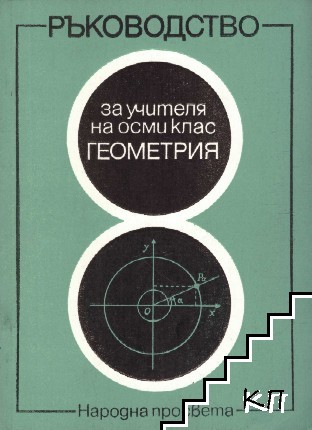 Геометрия. Ръководство за учителя на 8. клас