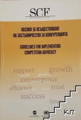 Насоки на осъществяване на застъпничество за конкуренцията