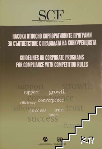 Насоки относно корпоративните програми за съответствие с правилата на конкуренцията