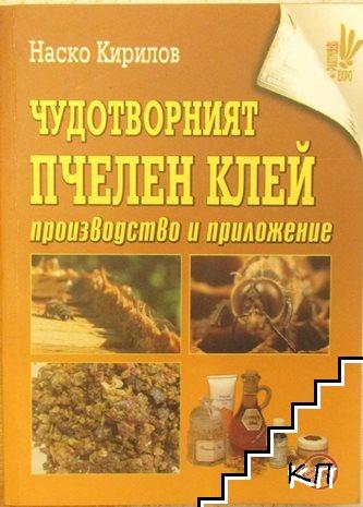 Чудотворният пчелен клей. Производство и приложение