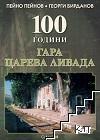 100 години гара Царева ливада