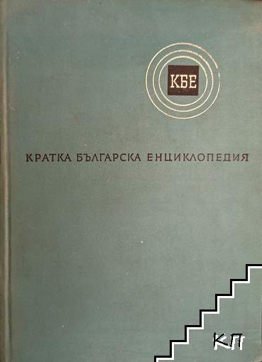 Кратка българска енциклопедия в пет тома. Том 4: Опере-Строи