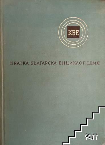 Кратка българска енциклопедия в пет тома. Том 5: Строи-Яя