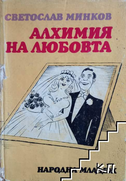 Алхимия на любовта