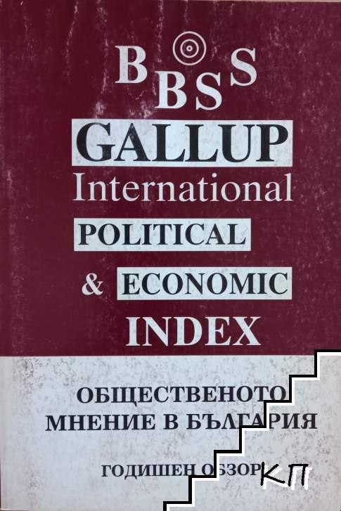 Общественото мнение в България / Political & Economic Index
