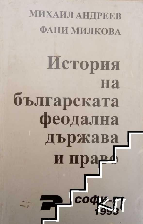 История на българската феодална държава и право