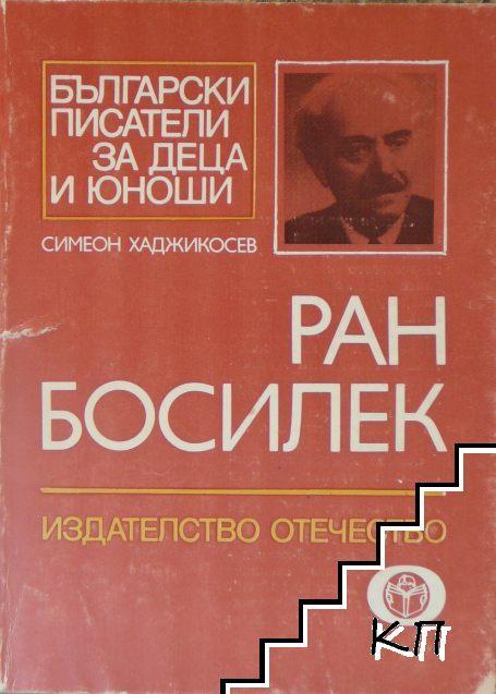 Ран Босилек