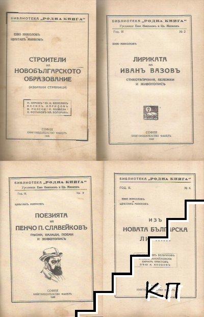 "Библиотека ""Родна книга"". Кн. 1-4 / 1935-1936"