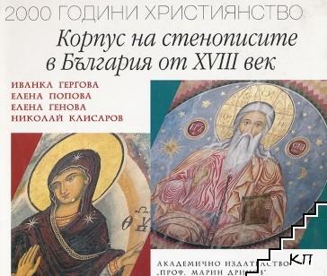 Корпус на стенописите в България от XVIII век