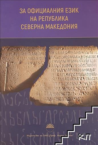 За официалния език на република Македония