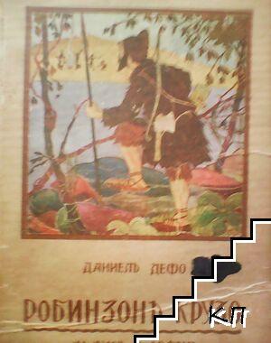 Робинзонъ Крузо