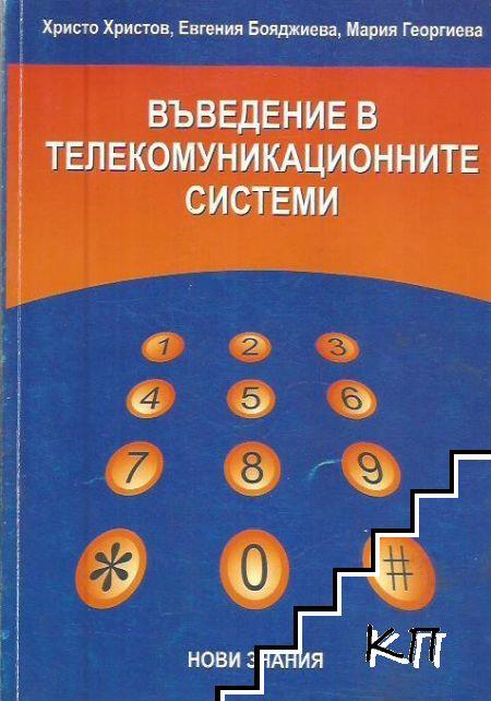 Въведение в телекомуникационните системи за 11. клас