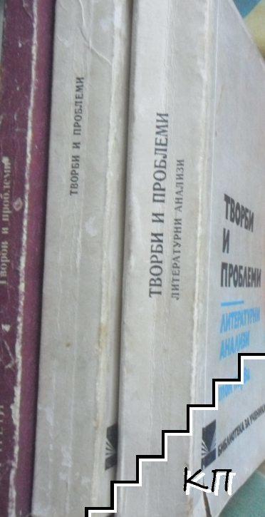 Творби и проблеми. Литературни анализи в три тома. Том 1-3