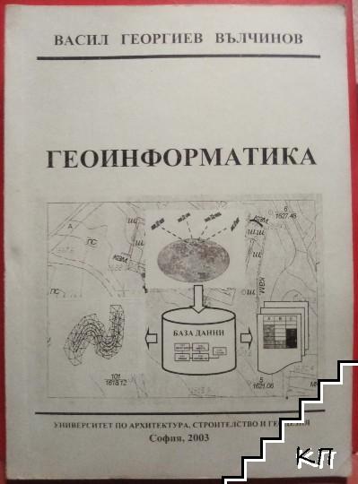 Геоинформатика