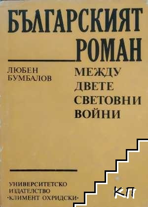 Българският роман между двете световни войни