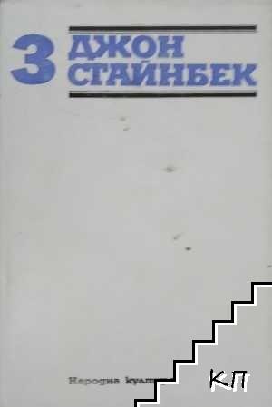 Избрани творби в три тома. Том 3: Зимата на нашето недоволство; Пътешествия с Чарли; Есета и писма