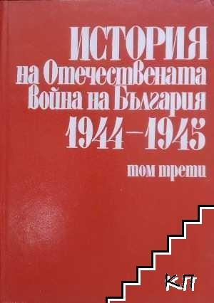 История на Отечествената война на България 1944-1945. Том 3