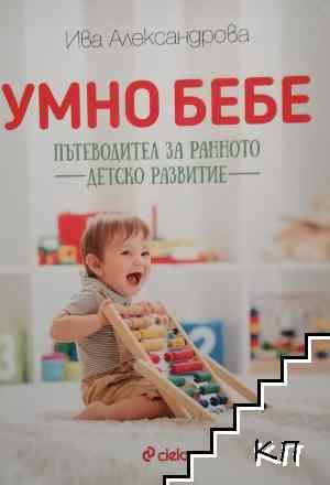 Умно бебе. Пътеводител за ранното детско развитие
