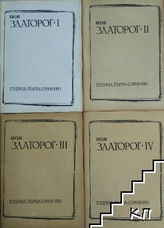 Нов Златорог. Бр. 1-4 / 1990