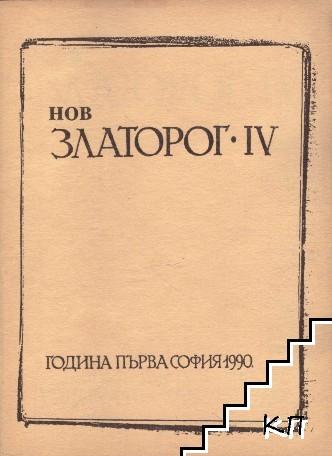 Нов Златорог. Бр. 4 / 1990