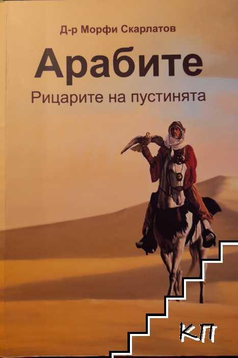 Арабите - рицарите на пустинята